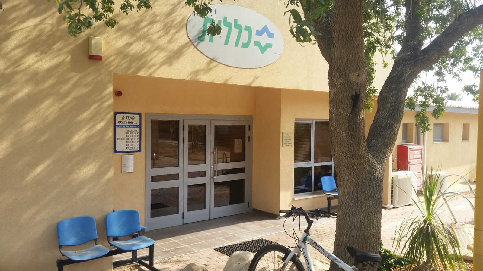 polyclinic Clalit in kibbutz Revivim