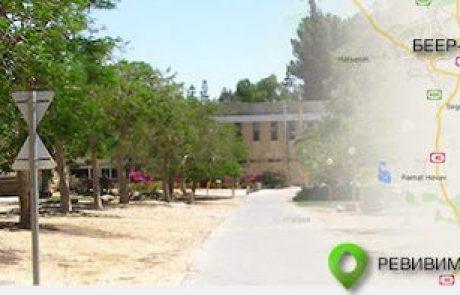 Кибуц Ревивим – первый дом в Израиле