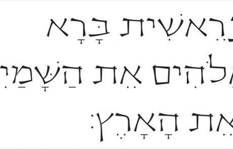 Иврит на первом месте