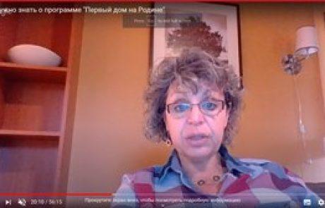 Видеоконференция «Что такое кибуц?»