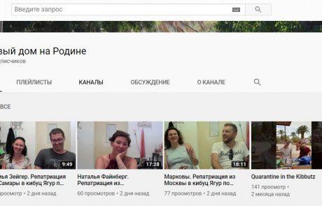 Элеонора Новикова репатриировалась в феврале 2020 года из Москвы в кибуц Ягур по программе Первый дом на Родине.
